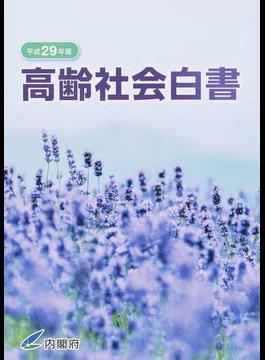 高齢社会白書 平成29年版