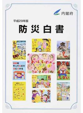 防災白書 平成29年版