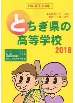 とちぎ県の高等学校 2018