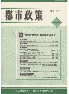 都市政策 第168号 神戸市営交通100周年を迎えて