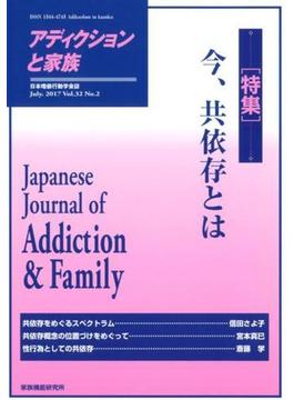 アディクションと家族 Vol.122