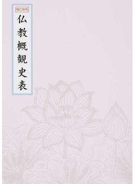 仏教概観史表 補訂新版