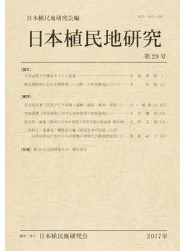 日本植民地研究 第29号