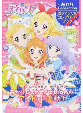 アイカツ!あかりGenerationオフィシャルコンプリートブック(学研MOOK)
