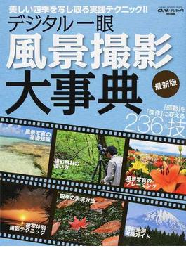 デジタル一眼風景写真大事典 最新版(Gakken camera mook)