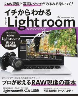 イチからわかるLightroom&Photoshop(Gakken camera mook)