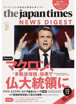 ジャパンタイムズ・ニュースダイジェスト Vol.67(2017.7) マクロン、「多数派増強」効果で仏大統領に