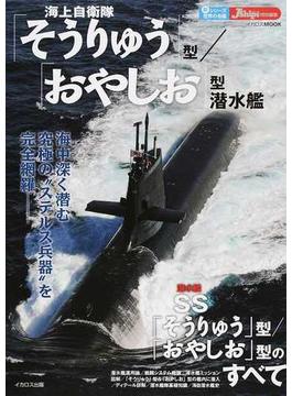海上自衛隊「そうりゅう」型/「おやしお」型潜水艦(イカロスMOOK)