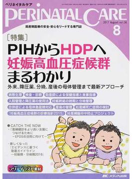 ペリネイタルケア vol.36−8(2017August) 特集PIHからHDPへ妊娠高血圧症候群まるわかり