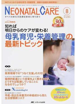 ネオネイタルケア Vol.30No.8(2017August) 母乳育児・栄養管理の最新トピック
