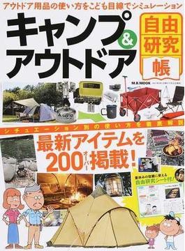 キャンプ&アウトドア自由研究帳(M.B.MOOK)