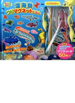深海魚つりマグネットえほん