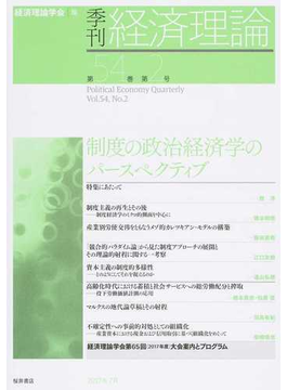 季刊経済理論 第54巻第2号(2017年7月) 制度の政治経済学のパースペクティブ