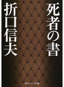 死者の書(角川ソフィア文庫)