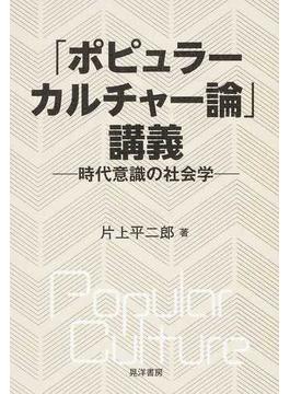 「ポピュラーカルチャー論」講義 時代意識の社会学