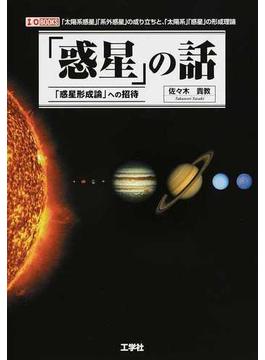 「惑星」の話 「惑星形成論」への招待 「太陽系惑星」「系外惑星」の成り立ちと、「太陽系」「惑星」の形成理論