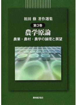 祖田修著作選集 第3巻 農学原論
