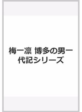 梅一凛 博多の男一代記シリーズ