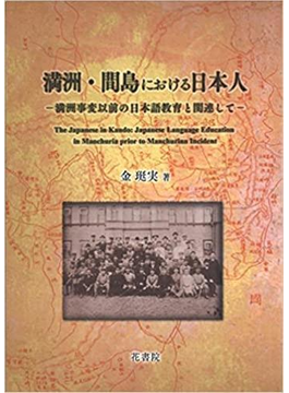 満洲・間島における日本人 満洲事変以前の日本語教育と関連して