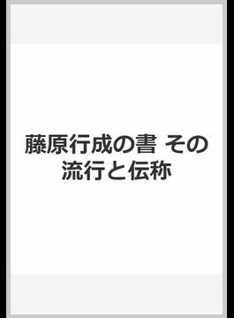 藤原行成の書 その流行と伝称