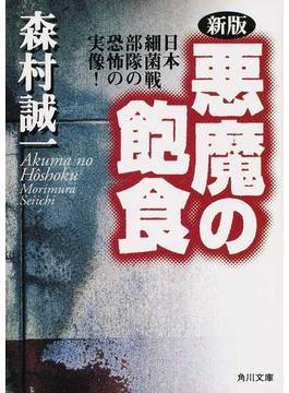 悪魔の飽食 新版 正 日本細菌戦部隊の恐怖の実像!(角川文庫)