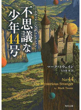 不思議な少年44号(角川文庫)