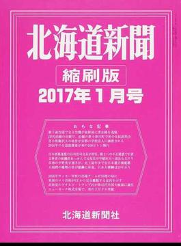 北海道新聞縮刷版 2017年1月号