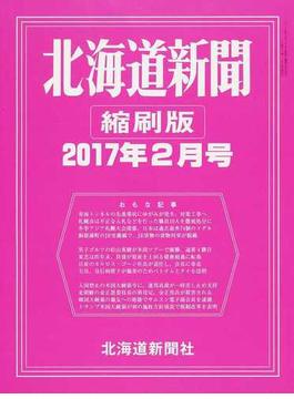 北海道新聞縮刷版 2017年2月号