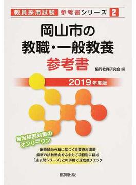 岡山市の教職・一般教養参考書 2019年度版