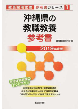 沖縄県の教職教養参考書 2019年度版