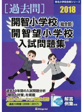 開智小学校〈総合部〉・開智望小学校入試問題集 過去10年間 2018