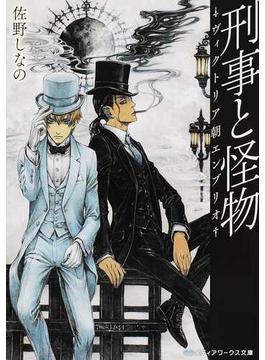 刑事と怪物 2 ヴィクトリア朝エンブリオ(メディアワークス文庫)