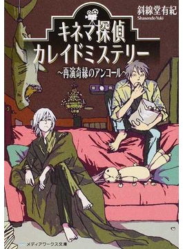 キネマ探偵カレイドミステリー ~再演奇縁のアンコール~(メディアワークス文庫)