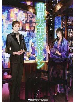 閻魔大王のレストラン(メディアワークス文庫)