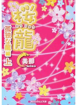 桜龍 4上 孤独な龍編 上(魔法のiらんど文庫)