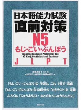 日本語能力試験直前対策N5もじ・ごい・ぶんぽう
