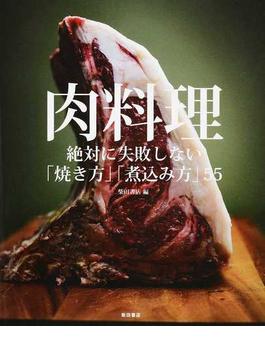 肉料理 絶対に失敗しない「焼き方」「煮込み方」55