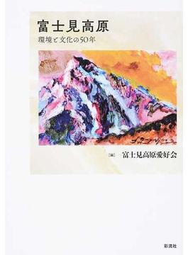 富士見高原 環境と文化の50年