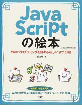 JavaScriptの絵本 Webプログラミングを始める新しい9つの扉 知識ゼロからのWebプログラミング 第2版