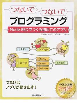 つないで つないで プログラミング Node-REDでつくる初めてのアプリ