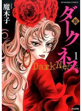 新ダークネス(BUNKASHA COMICS) 2巻セット(ぶんか社コミックス)