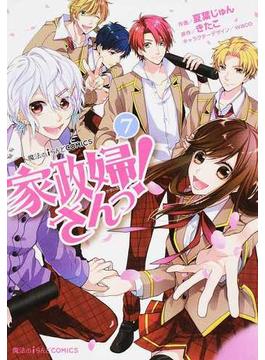 家政婦さんっ! 7 (魔法のiらんどCOMICS)(魔法のiらんどコミックス)