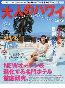 大人のハワイLuxe 36(2017) 特集NEWオープン&進化する名門ホテル。今、泊まるべき「ワイキキのホテル」。第2弾(別冊家庭画報)