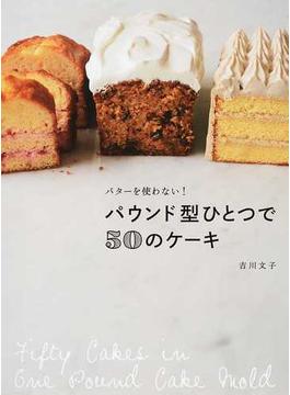 パウンド型ひとつで50のケーキ バターなしでとびきりおいしい!