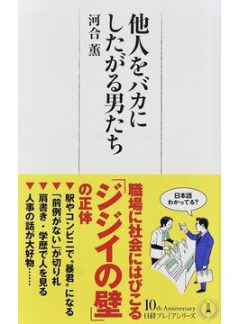 他人をバカにしたがる男たち(日経プレミアシリーズ)