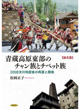 青蔵高原東部のチャン族とチベット族【論文篇】 2008汶川地震後の再建と開発