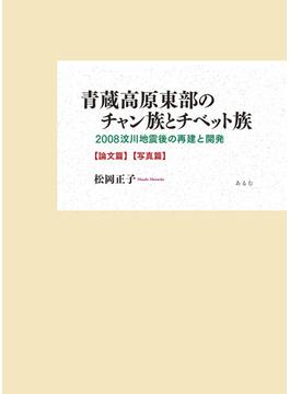青蔵高原東部のチャン族とチベット族【論文篇】【写真篇】 2008汶川地震後の再建と開発