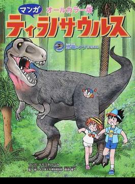 マンガ ティラノサウルス オールカラー版 (恐竜のナゾにせまる)