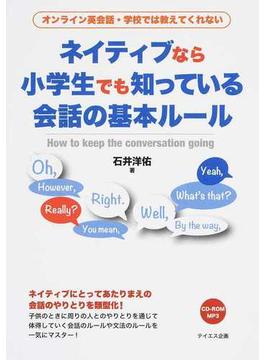 ネイティブなら小学生でも知っている会話の基本ルール オンライン英会話・学校で教えてくれない
