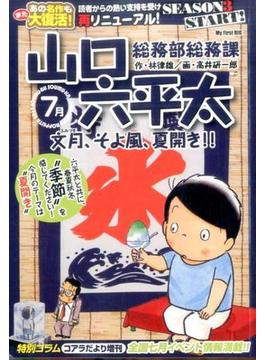 総務部総務課山口六平太(シーズン3)/文月、そよ風、夏開き!!